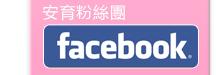 安育FB粉絲團