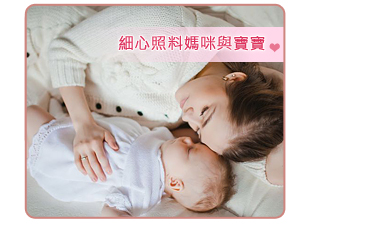 產後護理中心寶寶安心